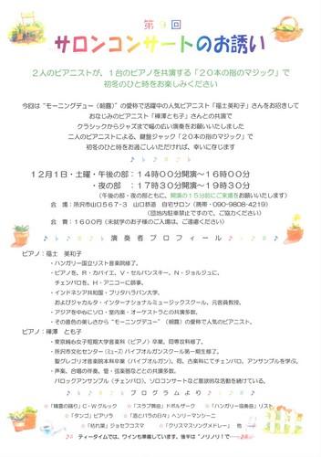 20121201サロンコンサート(ピアノ連弾).JPG