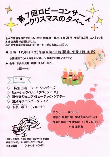 20121208喫茶ほんだロビーコンサート.JPG
