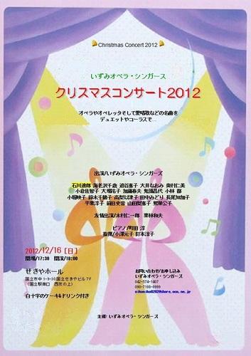 20121216オペシン クリスマスコンサート チラシ.jpg