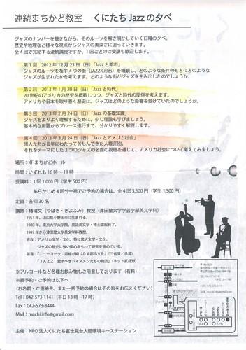 20121223くにたちジャズの夕べ裏.JPG