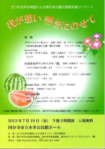 20130719女声合唱団チャリティ.JPG