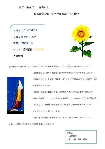 20130811サマー交流会.JPG