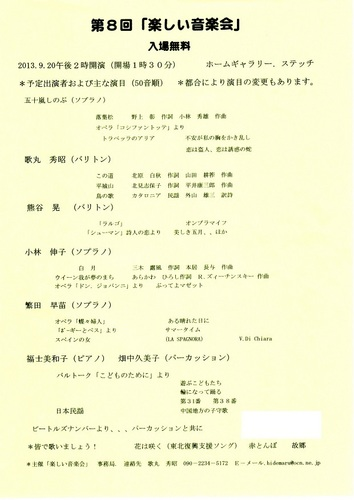 20130920楽しい音楽会チラシ.jpg