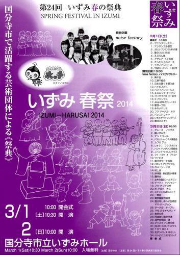 2014春祭チラシ表.JPG