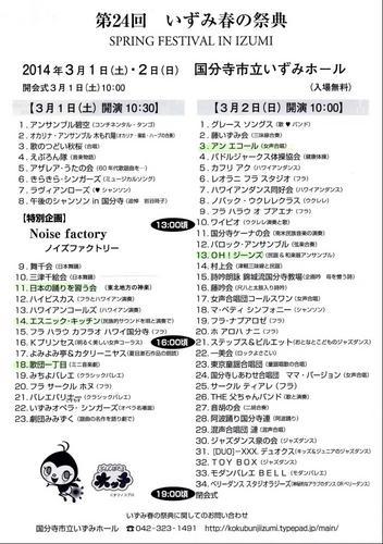 2014春祭チラシ裏.JPG
