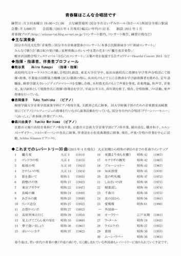 201505青春隊団員募集WEB_page002.jpg