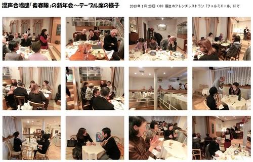 青春隊新年会組写真1.jpg