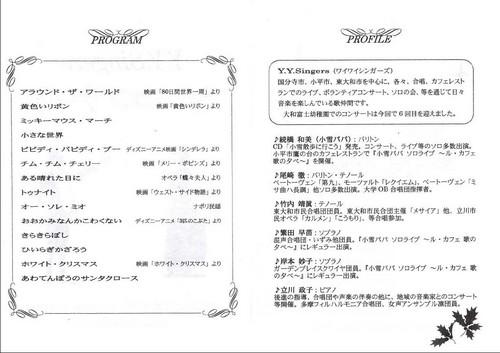 yyshingersミニコンサート02.JPG