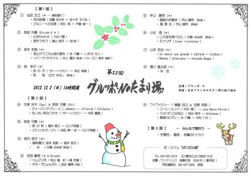 20121202グルッポ・Nのたまり場(ギター弾き語り).JPG