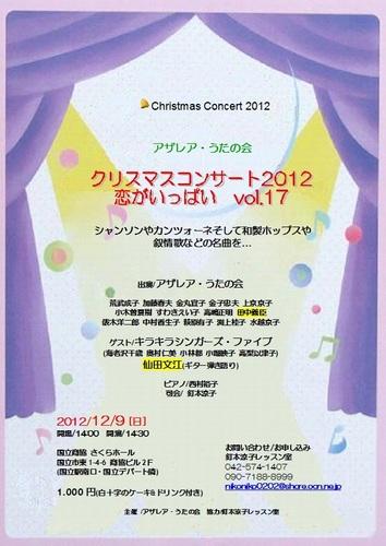 20121209アザレアうたの会クリスマスコンサートチラシ.jpg