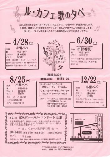 20121222ル・カフェの歌の夕べ.JPG