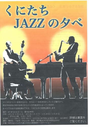 20121223くにたちジャズの夕べ表.JPG