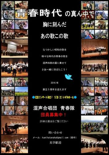 201505青春隊団員募集WEB_page001.jpg