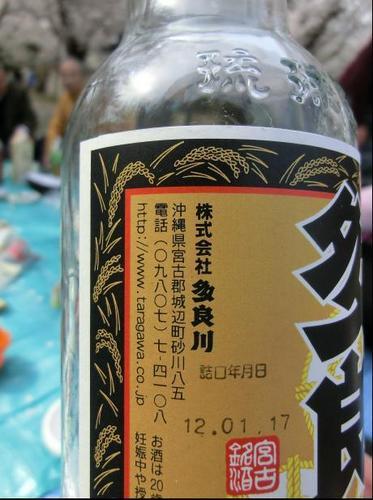 22宮古島の泡盛です.JPG