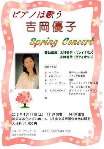 吉岡優子ピアノコンサート.jpg