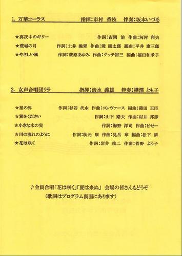 新緑コンサートプログラム1.JPG
