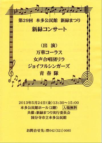 新緑コンサートプログラム表紙.JPG