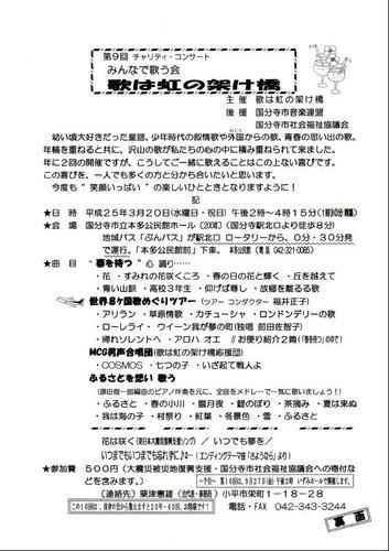 歌は虹の架け橋.JPG
