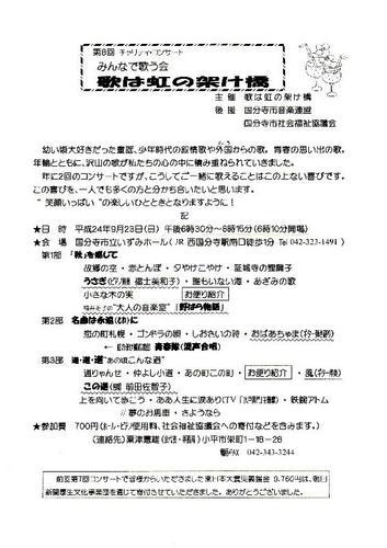 歌は虹の架け橋20120923.jpg