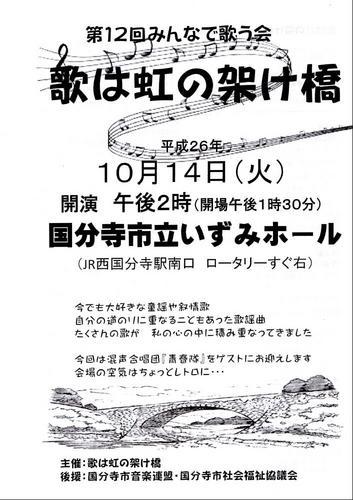 第12回歌は虹の架け橋.JPG