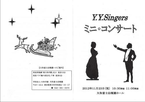 yyshingersミニコンサート01.JPG